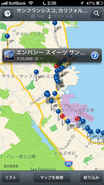 Expedia iPhone App