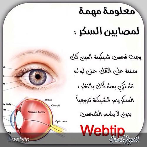 "by @webtip   by @webtip ""#رياضة #صحه #كويت #رجيم #طب #علاج #طبيب #دواء #مستشفى #كويتيات #الكويت #دبي #البحرين  #السعودية #جراحه #قطر  #طب  #q8 #kuwait #medical #food plan #kwt #kw #p2bk #well being #meals #solar #dr #physician #webtip #arab"" through @InstaReposts 10160519575 739c11e785"