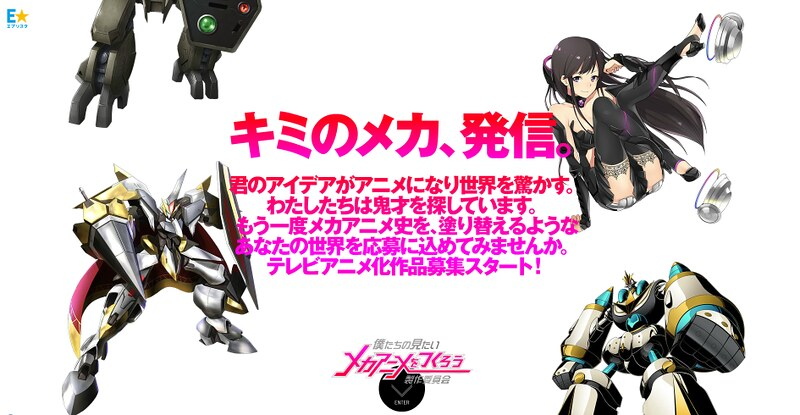 MechaTsuku: Japanese Company Crowdsources Fans for New Mecha Anime