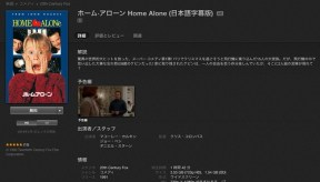 iTunes_HomeAlone-4