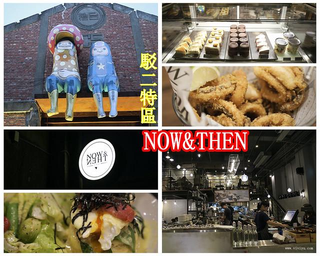 NOW & THEN,倉庫,早午餐,美食,駁二,駁二藝術特區,高雄 @VIVIYU小世界