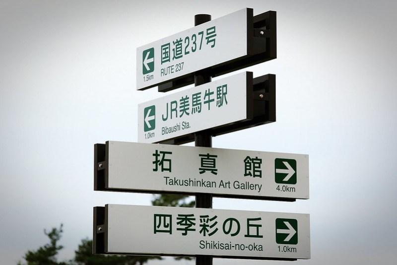 北海道美瑛的路標