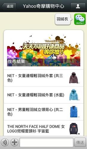 06_在WeChat Yahoo奇摩購物中心官方帳號輸入商品關鍵字,官方帳號將迅速回覆最新最夯的產品訊息!
