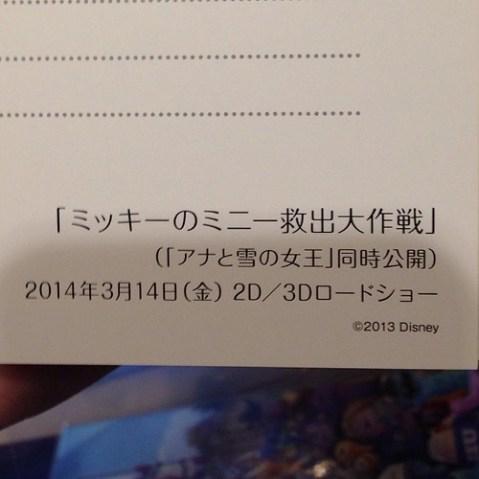 わー、日本でも「ミッキーのミニー救出大作戦」上映決定してたー!