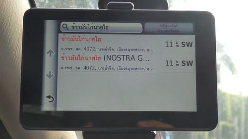 Garmin Nuvi 3560LM มีข้อมูลพิกัดของร้านข้าวมันไก่นายโฮ (และร้านอาหาร แหล่งช้อปปิ้งอื่นๆ) ที่ Google Maps และ Apple Maps ไม่มี