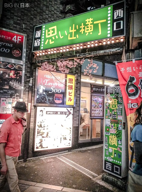 Enter to Yokocho