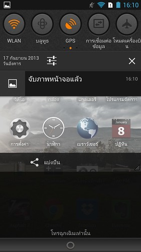 Notification bar ของ Lenovo S920