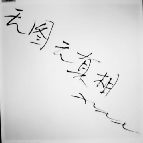 HUO_Ai_Weiwei_1