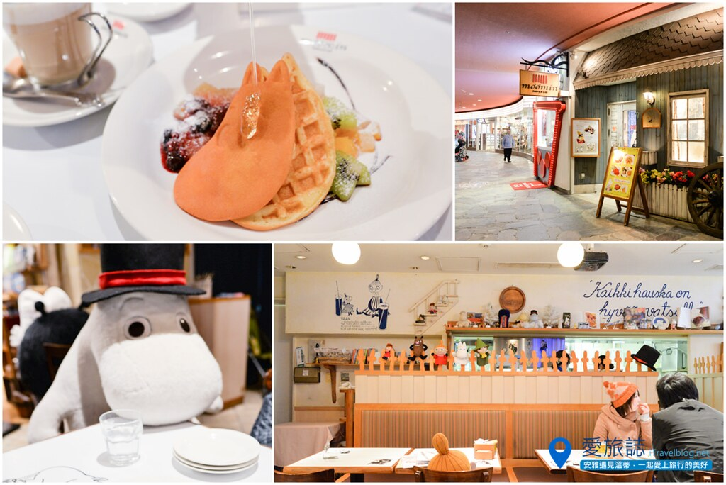 Moomin House Cafe 嚕嚕米咖啡廳 00