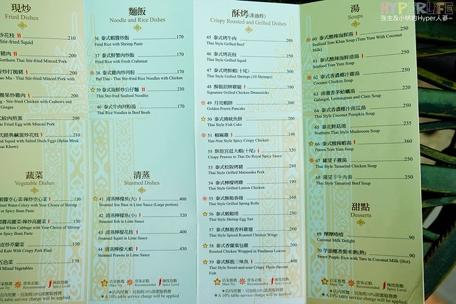 泰鍍泰式料理 (7)