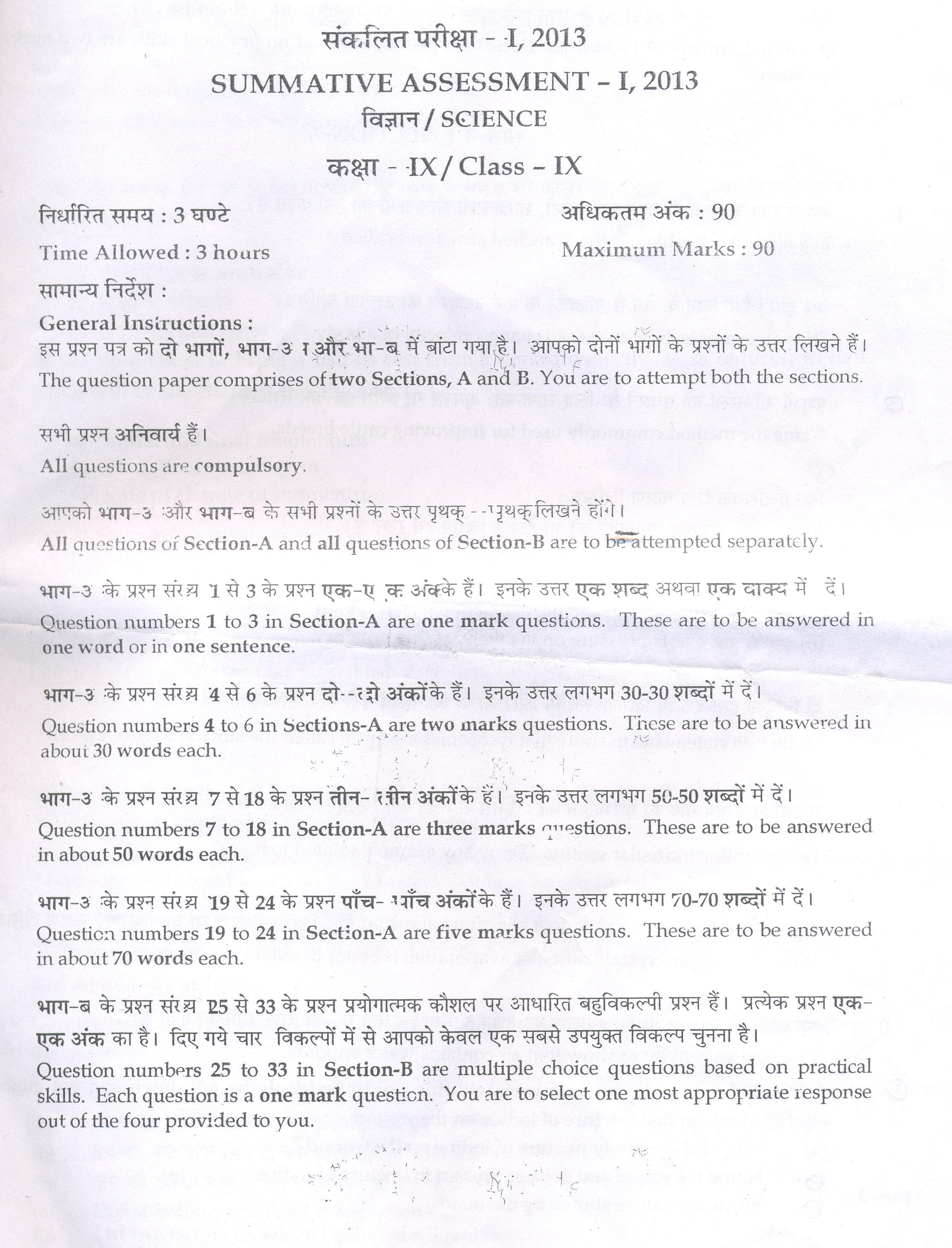 Hindi Sample Paper For Class 9 Sa1 Course A