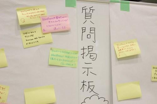 WordCamp Tokyo 2013 質問掲示板