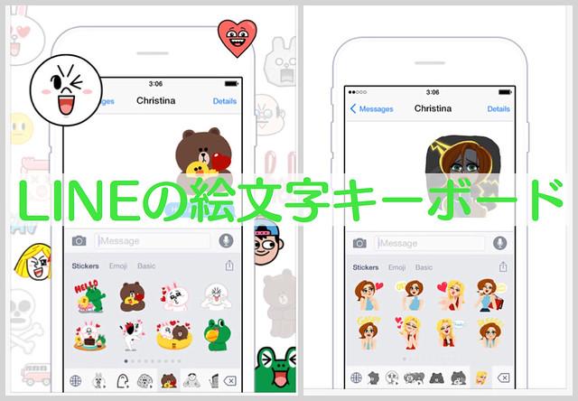 海外のAppstoreにしかないEmoji Keyboard by LINEをiPhoneだけで ...