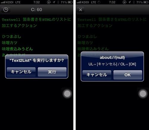 Text2List動作イメージ