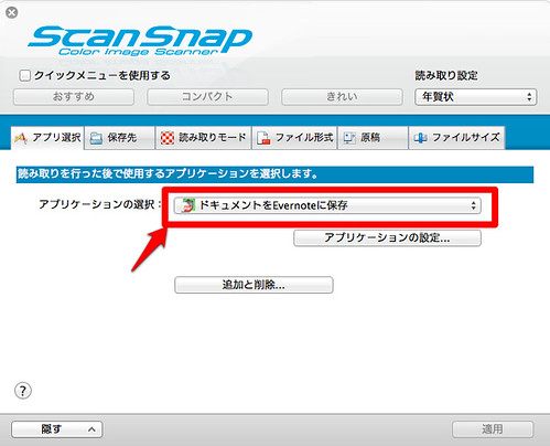 ScanSnap_Manager01