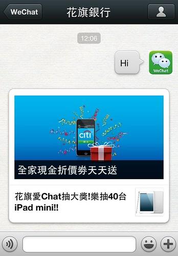 04_關注WeChat「花旗銀行」官方帳號 全家現金折價天天送
