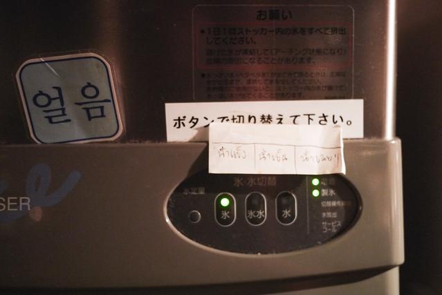 Hokkaido_day7_82
