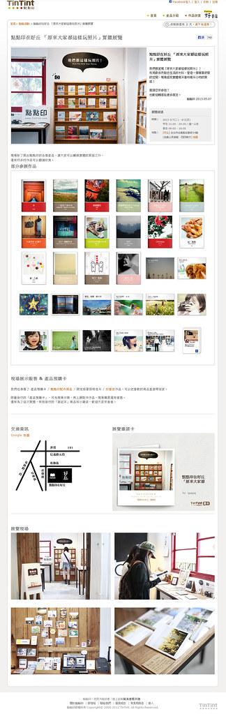 文庫本在台北展出