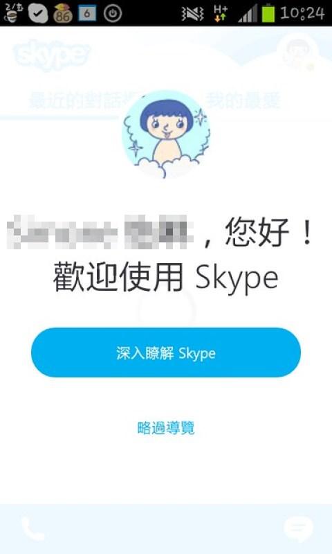圖一 歡迎使用Skype for Android 4.0
