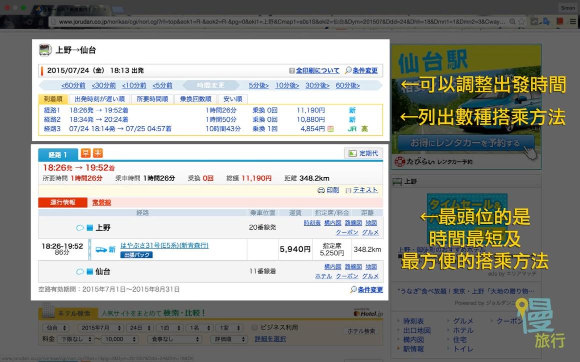 日本鐵路時刻表 www.jorudan.co.jp 使用教學