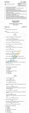 CBSE Board Exam 2013 Class XII Question Paper -Classification and Cataloguing Paper II