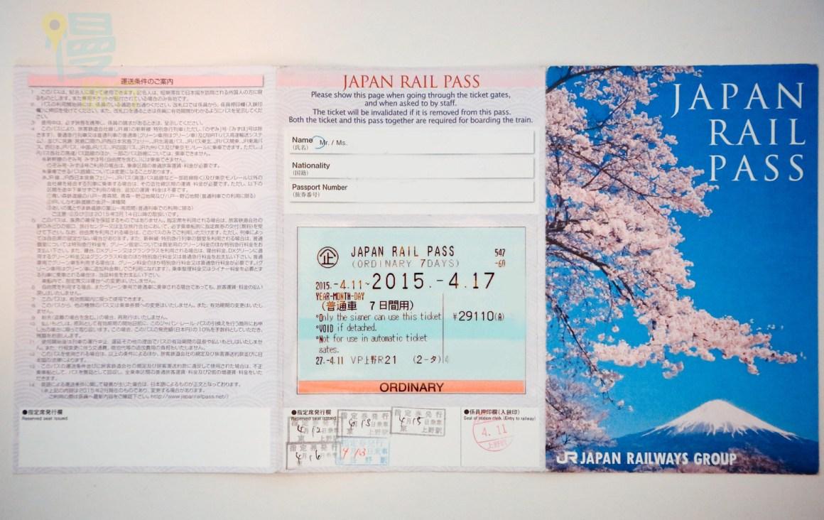 JR全國通票PASS