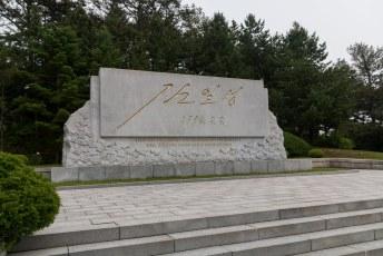 Kim Il-Sung had deze tekst geschreven/ondertekend waarmee een begin kon worden gemaakt met echte vrede. Dat had hij beter niet kunnen doen, want een dag later kreeg hij een 'hartaanval' en overleed.