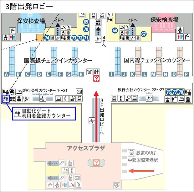 170305 中部国際空港3階出発ロビー