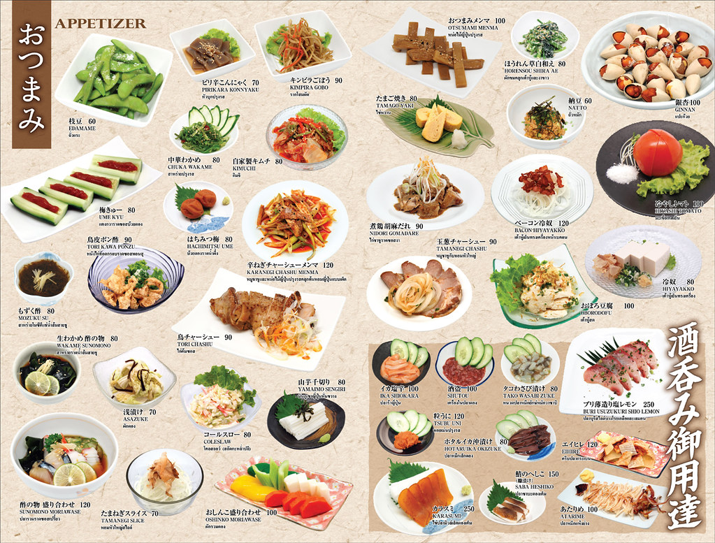 Sample_YAMATOAN-Menu-5