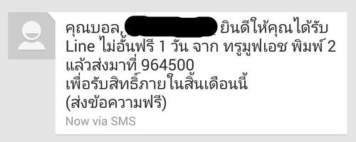 SMS จาก TrueMove H