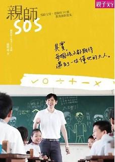 《親師SOS》:不只是老師的書,也是家長的書