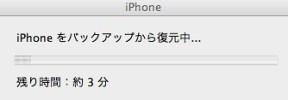 iPhone-fukugen