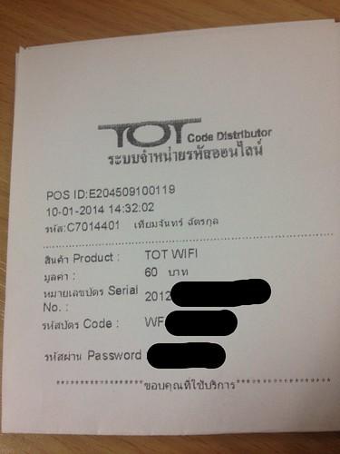 ซื้อรหัสใช้บริการ TOT WiFi มาแล้ว