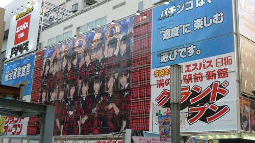 AKB48 Pachinko parlour ad