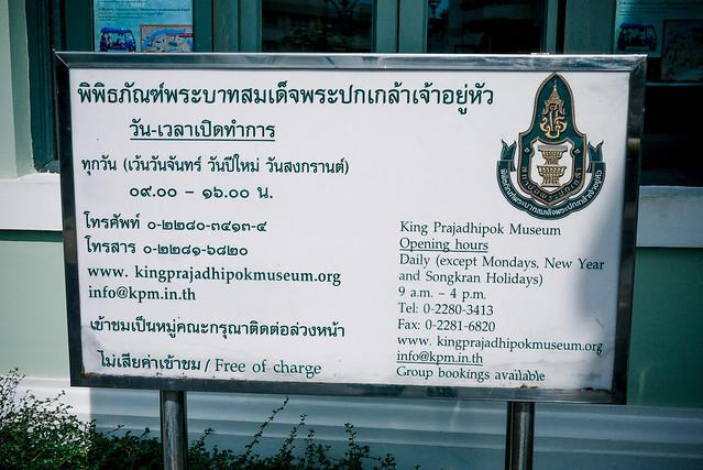 Kingprajadhipok_museum_30
