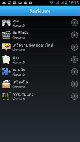 """""""ติดตั้งแอพ"""" App สำหรับติดตั้ง App จากไฟล์ .apk"""