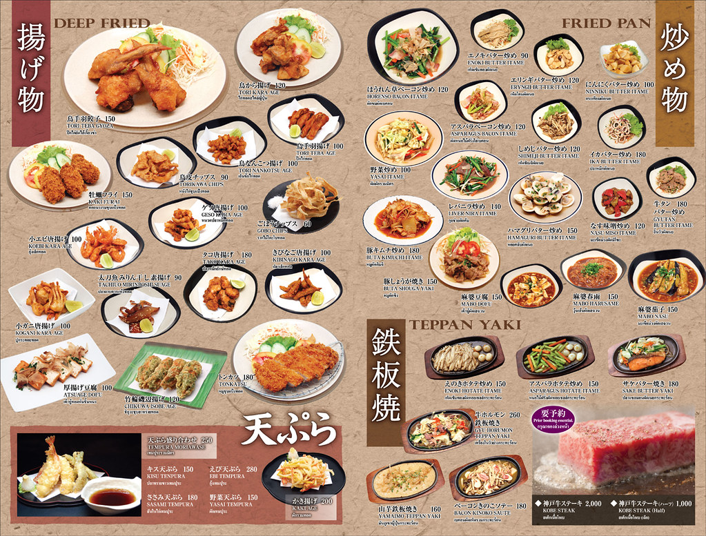 Sample_YAMATOAN-Menu-7