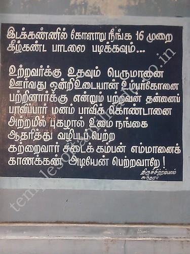 Sloka for Left eye. Velleeswarar Temple, Mangadu