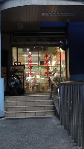 水源市場58板前壽司 (15)