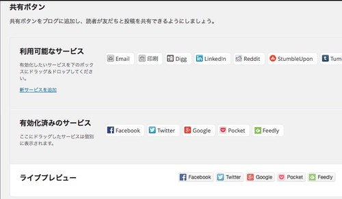 Feedly Insight_Jetpack共有設定