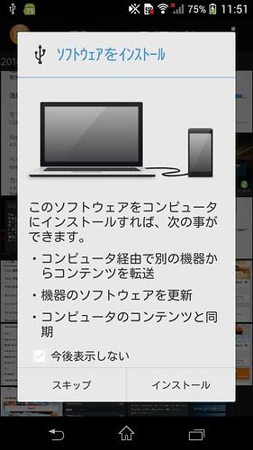 Screenshot_2014-03-16-11-51-44
