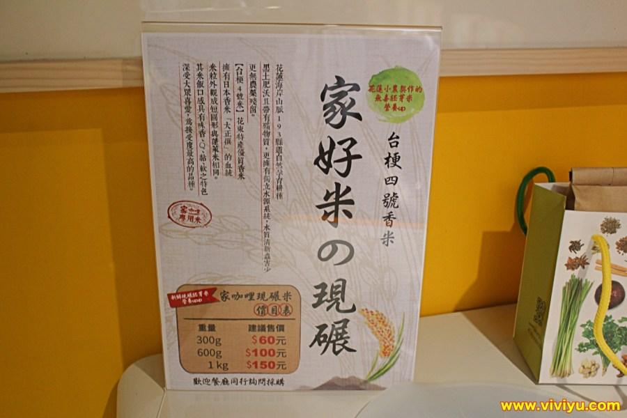 (關門大吉)[桃園.美食]家咖哩~超高人氣咖哩專賣店.使用花蓮在地無毒有機食材(文末送出好禮) @VIVIYU小世界