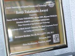 2013 Kanji Takahashi Award