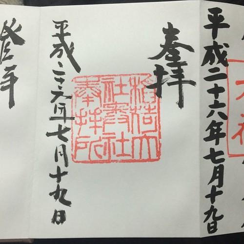 伏見稲荷大社 奥社奉拝所 #御朱印