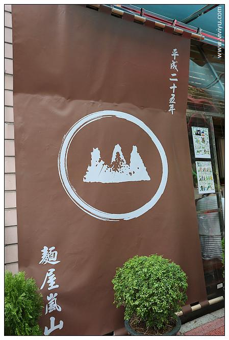 寶山街,拉麵,桃園,炸雞,美食,麵屋嵐山 @VIVIYU小世界