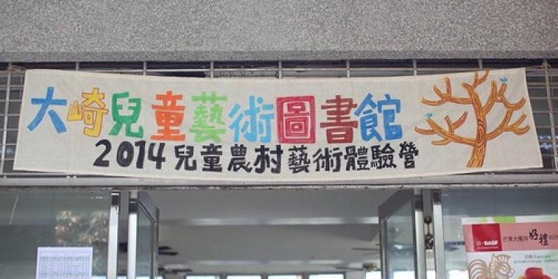 【暑假夏令營】台南官田「大崎農村藝術體驗營」(10 ys)