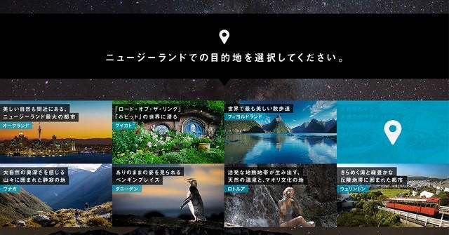 vacation.arinewzealand.jp-05
