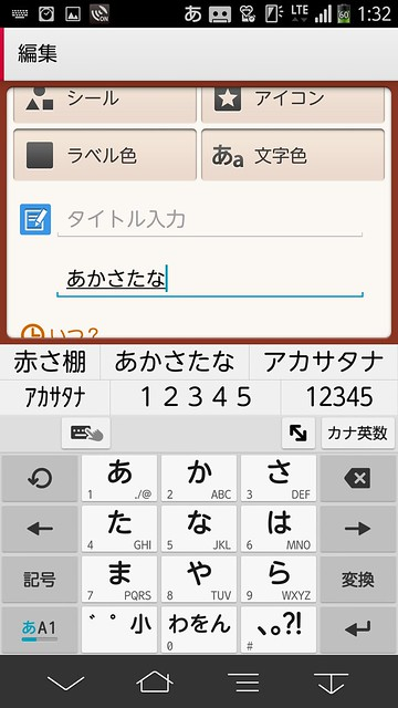 Screenshot_2014-07-02-01-32-32