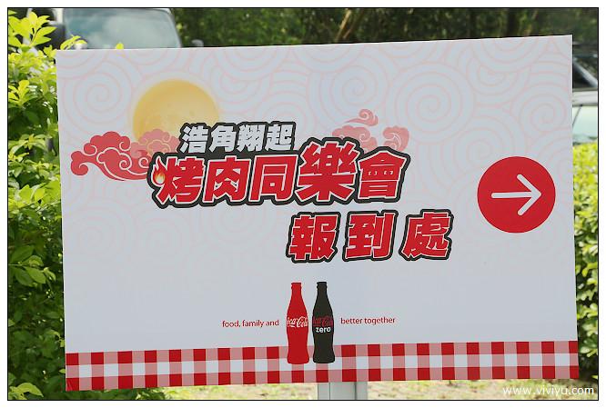 中秋,可口可樂,可樂,文山農場,浩子,浩角翔起,烤肉同樂會,阿翔 @VIVIYU小世界