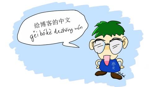 给博客的中文